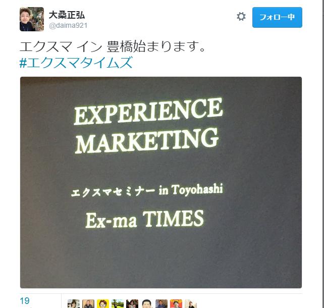 大桑正弘さんのツイート エクスマ イン 豊橋始まります。 エクスマタイムズ https t.co K7M66QA5u0