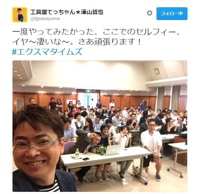工具屋てっちゃん★澤山哲也さんのツイート 一度やってみたかった、ここでのセルフィー、イヤ〜凄いな〜。さあ頑張ります! エクスマタイムズ https t.co Iy67kHrC3R