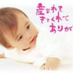 豊田市・三好市で赤ちゃん筆を作りたいと思ってるパパ、ママへ。一生に一度のお子さんの想い出作りにBURN&BEANへどうぞ!