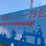 レゴランド・ジャパン(NAGOYA)に行ってきたよ!評判以上に楽しかった!