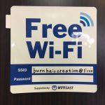 豊田市の美容室BURN&BEANではフリーWi-Fiが使えますよー!