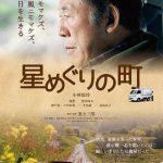 豊田市を舞台にした映画「星めぐりの町」を見てきました!泣いたね!